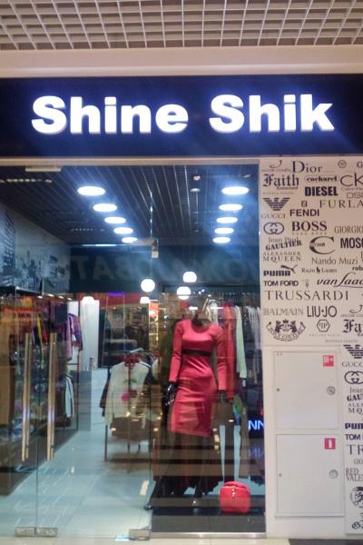 Магазин Шеин Где Находится В Москве Адреса
